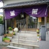上行寺別院(船橋市)